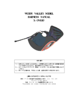 WoodyVallyハーネスX-over3取扱説明書