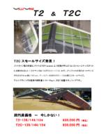 フルレースモデルT2Cパンフレット
