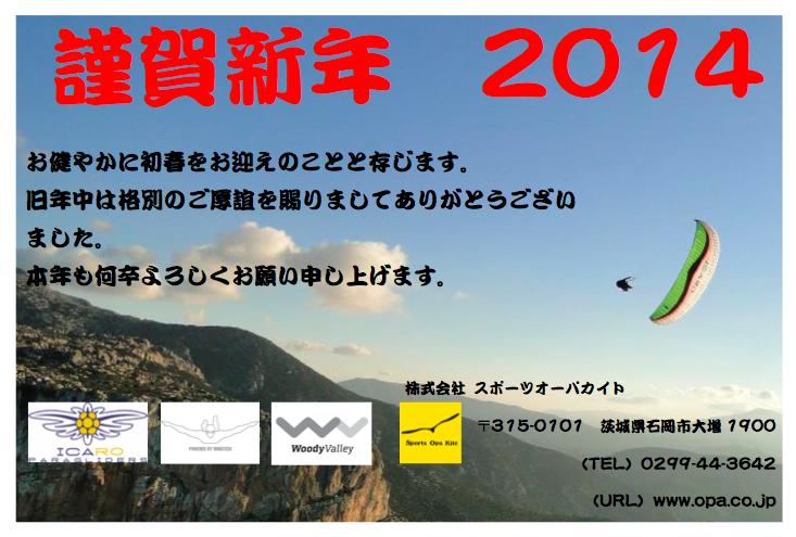 スクリーンショット 2014-01-01 9.18.06