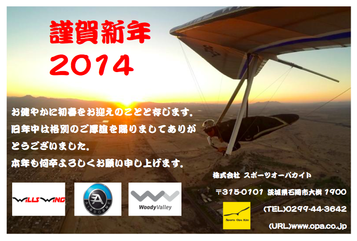 スクリーンショット 2014-01-01 9.18.45