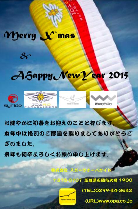 スクリーンショット 2014-12-21 11.32.02