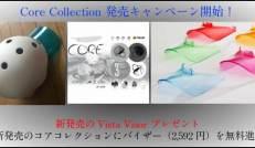 CORE COLLECTION発売キャンペーン