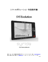 SYS`Evolution 取説