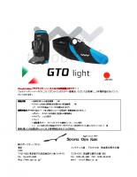 GTO Light 取扱説明書