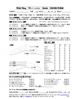 T3(ベースモデル) オーダーフォーム 2019