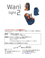 WANI LIGHT 2 取扱説明書