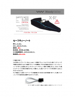 XR7 セーフティーノート 01-2020